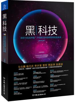 《黑科技》(订商学院全年杂志,赠新书)