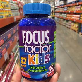 美国直邮 Focusfactor儿童青少年补充大脑营养咀嚼片150片