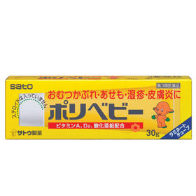 日本sato佐藤婴儿护臀膏 新生儿红屁股 湿疹止痒膏无激素