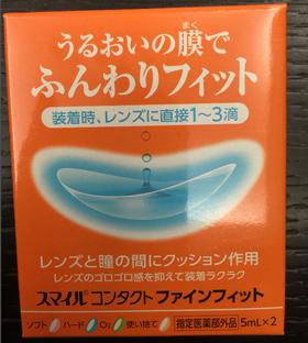日本LION狮王隐形眼镜戴前用5ml*2辅助液润眼液药水