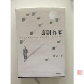 喜剧作家(止庵  2017 中信出版社)
