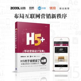 H5+移动营销设计宝典 小呆 H5移动营销网站设计专业图书 H5移动营销推广书籍 H5页面制作 H5设计流程与技巧大全