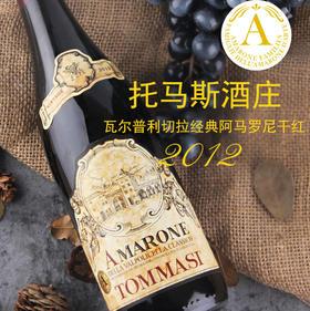 JS93!阿玛罗尼联盟成员酒庄!托马斯酒庄瓦尔普利切拉经典阿马罗尼干红2012