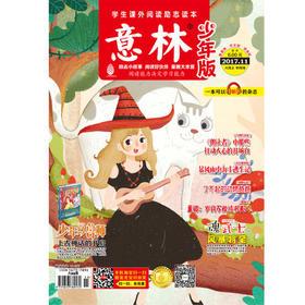 意林少年版 2017年第11期(六月上 半月刊)少儿书籍 杂志期刊