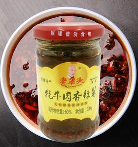 巴音布鲁克大草原 老犟头牦牛肉香辣酱200g 舌尖上的独特美味