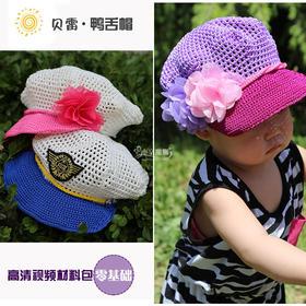 贝雷鸭舌帽编织材料包钩织宝宝凉帽夏天镂空帽子线材小辛娜娜编织