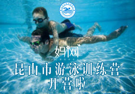 【城西】昆山兰博基尼酒店 昆山市游泳训练营开营啦!一对六 名额有限