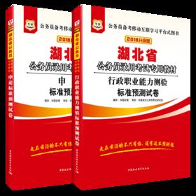 华图2018 湖北省公务员录用考试专用教材 行测申论预测2本