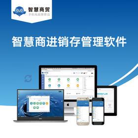 【智慧商贸】手机ERP进销存管理软件  手机电脑平板一个账户通用