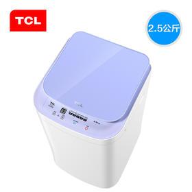 【TCL官方正品】 XQB25-Q3   2.5公斤迷你全自动洗衣机  专为母婴设计 纳米抗菌 特色内衣洗