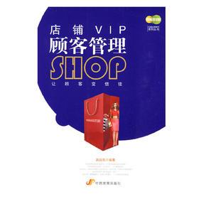 《店铺VIP顾客管理》:鞋店做好VIP必读,全年解读VIP吸纳、管理等