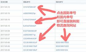 【物流查询】登入网站www.gouwuzhen.com  账户和密码:咨询对应代理 皆可时时查询包裹信息并做好登记信息工作