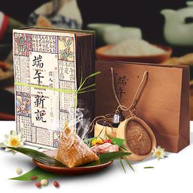 【非物质文化遗产传人粽】真真老老 端午节传人粽子礼盒 1200g