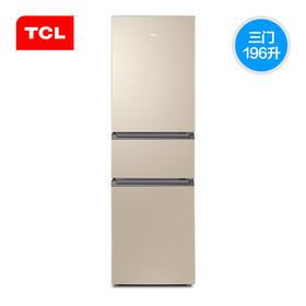 【TCL官方正品】 BCD-196TWF2 小三门式电冰箱 电脑风冷无霜家用静音节能