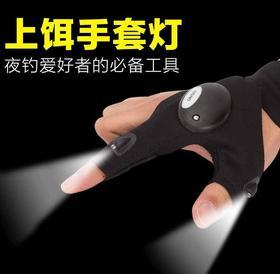 高亮LED上饵手套灯