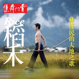 【杭州大剧院】10月28日19:30林怀民·云门舞集《稻禾》