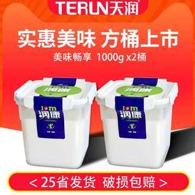 【美味分享】1KG/2KG 天润酸奶低温润康方桶新鲜 1KG*1桶 / 2桶
