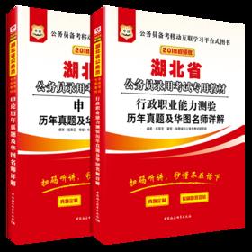 2018 湖北省公务员录用考试专用教材 行测申论历年2本