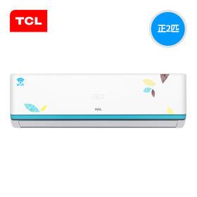 【TCL官方正品】TCL KFRd-50GW/LB13 正2匹 智能云 节能冷暖  定频空调挂机