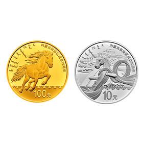 内蒙古自治区成立70周年金银纪念币套