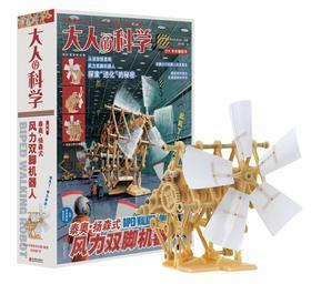 正版引进 风力仿生双脚机器人 《大人的科学》(杂志+益智组装玩具套装)风力仿生兽升级版 风力机器人