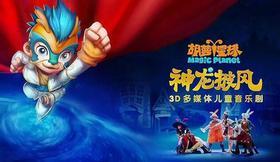 6月10日3D多媒体儿童音乐剧《胡萝卜星球之神龙披风》火爆来袭,票价最低60元抢!