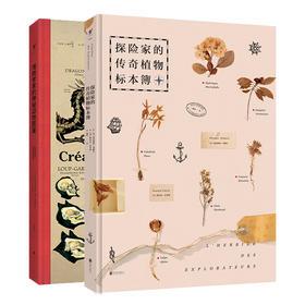 探险家的传奇植物标本簿&博物学家的神秘动物图鉴
