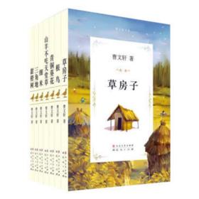 曹文轩文集套装新版(全7册)