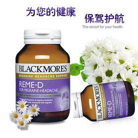 澳洲Blackmores REME-D小白菊缓解偏头痛 缓释胶囊60粒