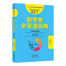 《新零售全渠道战略》:实现新零售,抢占市场制高点,转型期中国零售业最新指南