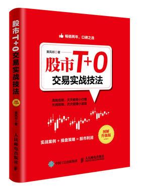 股市T+0交易实战技法 图解升级版 金融投资书 理财书 投资管理