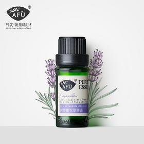 AFU阿芙薰衣草精油10ml 调理肌肤 香薰精油单方正品精油官方直售
