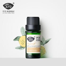 AFU阿芙佛手柑精油10ml 清洁毛孔 控油 正品单方精油芳疗官方直售