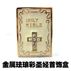 珐琅彩圣经首饰盒
