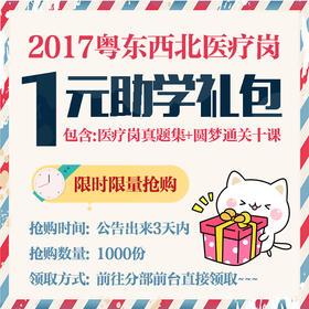 2017年粤东西北医疗岗一元助学礼包(前台领取)