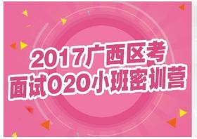 2017广西区考面试O2O小班密训营