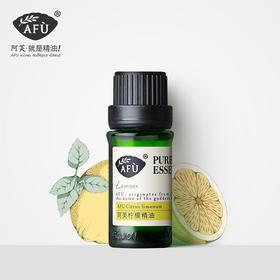 AFU阿芙柠檬精油10ml 提亮肤色 单方精油正品 香薰精油 精油芳疗