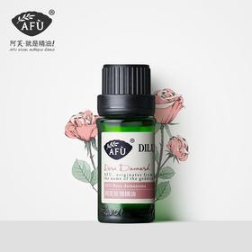 AFU阿芙玫瑰精油(9.99%)8ml 提亮肤色补水保湿 单方精油