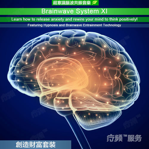 [特别精选]成就梦想 超高频潜能心智训练疗法 超意识脑波共振音乐