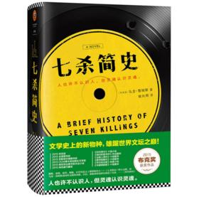 七杀简史(文学史上的新物种,雄踞世界文坛之巅!2015布克奖作品!)