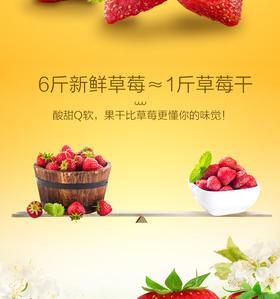 良品铺子草莓干水果干新鲜蜜饯果干果脯