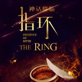 【杭州大剧院】6月17日 《神话降临·指环》音乐会