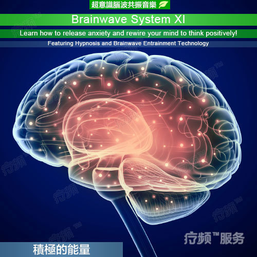 [特别精选]积极的能量 建立乐观的个性 超意识ESP脑波共振音乐