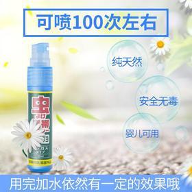 【买一瓶送一瓶】垄断日本132年,喷一喷,蚊子去无踪,纯天然成分,除虫菊驱蚊神器