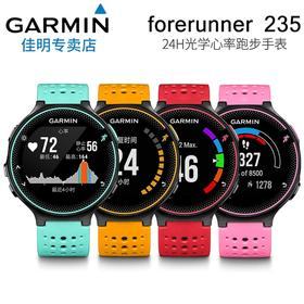 Garmin佳明 Forerunner235光电心率GPS跑步智能运动手表225升级款