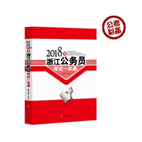 2018年浙江公务员考试一本通