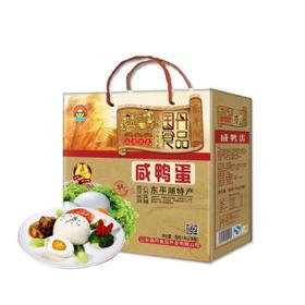 国丹鸭蛋礼盒 国丹咸鸭蛋30枚