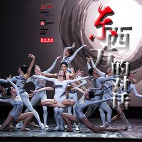 【杭州大剧院】6月20日 东西方的对话——芭蕾精品荟萃