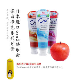 口气清新好心情,甜蜜的净齿牙膏 [ora2 皓乐齿亮白净色系列牙膏 140克] 任意三支有赠品相送!