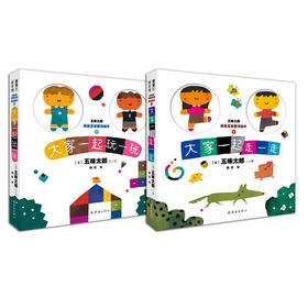 【两册组合】蒲蒲兰绘本馆:五味太郎场景互动游戏绘本——大家一起走一走+大家一起玩一玩